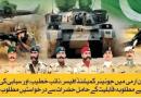 Join Pak Army JCO/Soldier 2021, educationbite.com
