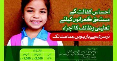 Ehsaas Educational Funds 2021